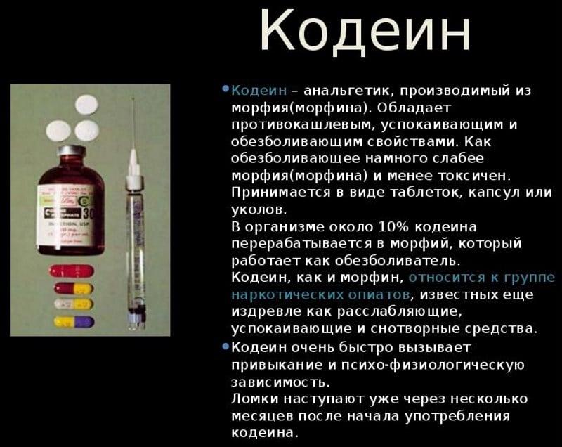 запрет кодеина в России