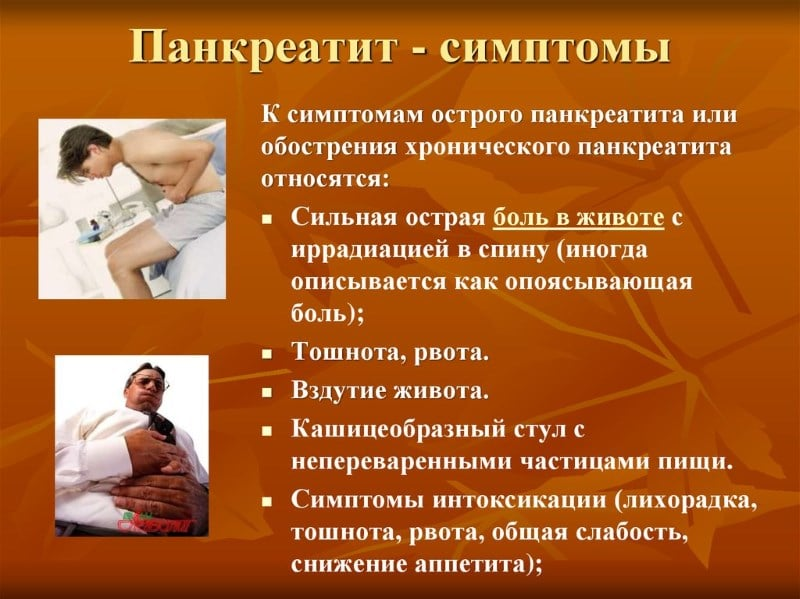 как влияет курение на поджелудочную железу