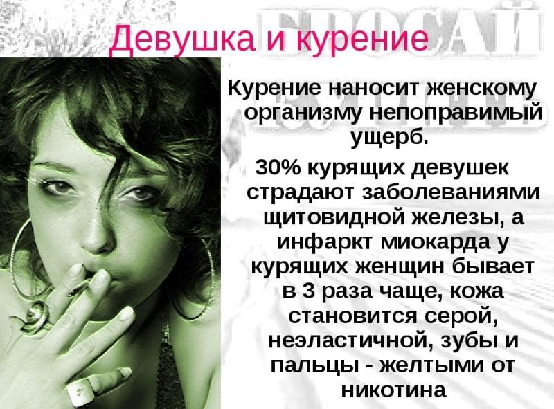 как заставить девушку бросить курить