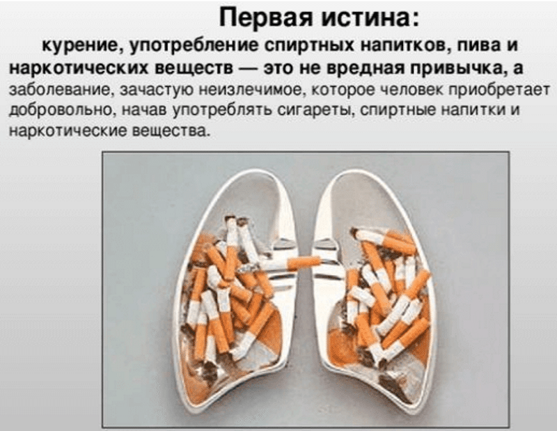 что делать если девушка курит